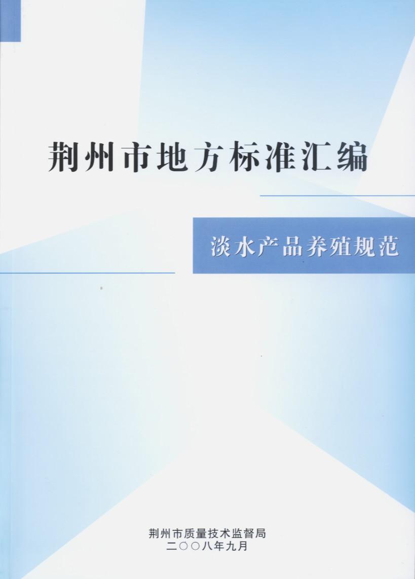 荆州市千赢电子游戏平台养殖地方标准正式发布