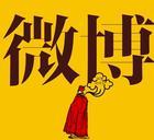 湖北千赢电子游戏平台网开通新浪腾讯官方微博欢迎关注