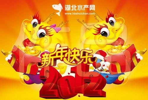 湖北千赢电子游戏平台网恭祝网友们新春愉快!阖家欢乐!