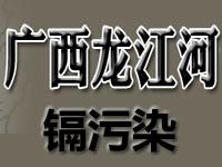 广西龙江河镉污染事件