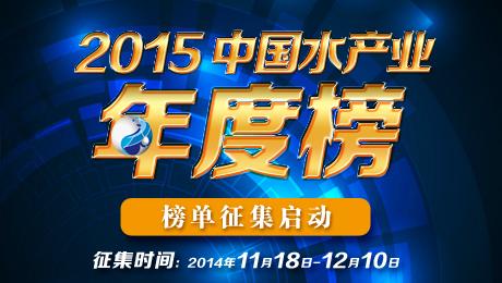 2015中国千赢电子游戏平台业年度榜榜单征集启动 时间:2014/11/18-12/10