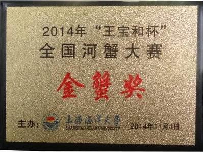"""上海市金山区枫泾""""开太红""""大闸蟹获得全国河蟹大赛""""金蟹奖"""""""