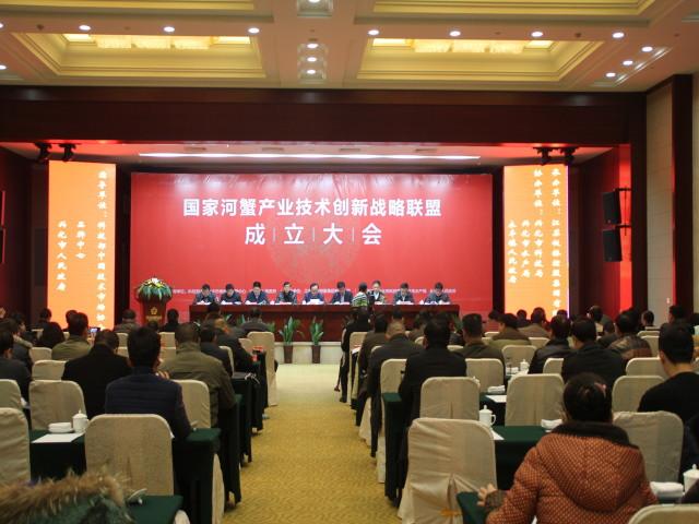 国家河蟹产业技术创新战略联盟在江苏兴化成立