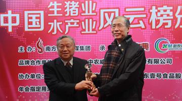 2013中国生猪业/千赢电子游戏平台业风云榜结果揭晓