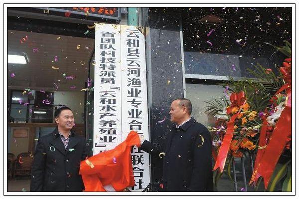 浙江丽水市云和县渔业专业合作社实现抱团发展