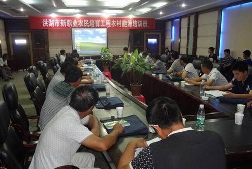 洪湖开展农村能源技术培训