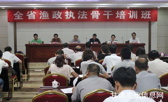 甘肃省渔政执法骨干培训班在酒泉举办
