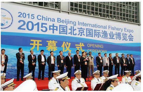 2015北京渔博会开幕 助力渔业经济高起点上新发展