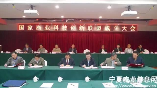 国家渔业科技创新联盟成立大会在宁夏银川召开