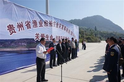 贵州省农委开展2015年渔业船舶水上安全突发事件应急救援演练