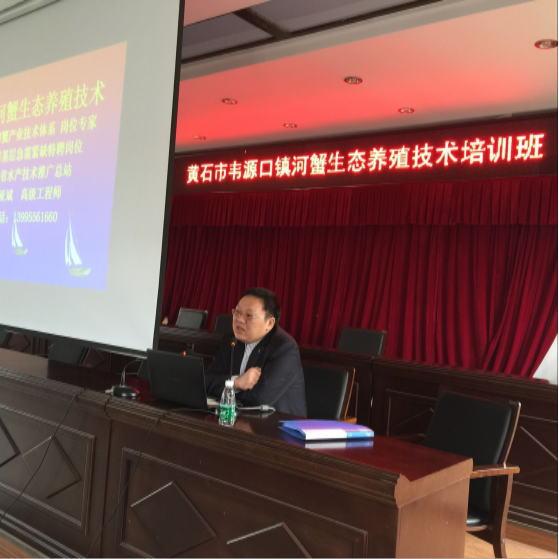 湖北黄石市千赢电子游戏平台技术推广站在韦源口举办河蟹养殖技术培训班