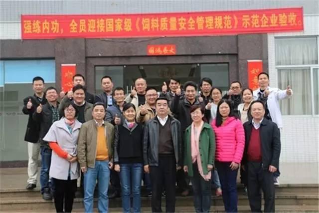 中山泰山正式通过国家《饲料质量安全管理规范》示范企业验收