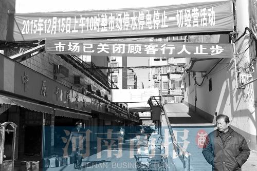 河南郑州纬三路千赢电子游戏平台市场外迁进行中 已断水断电不少商户搬离