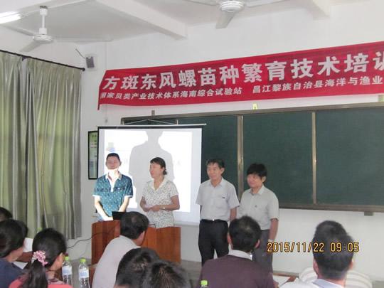 国家贝类体系海南试验站在昌江开展东风螺苗种繁育技术培训