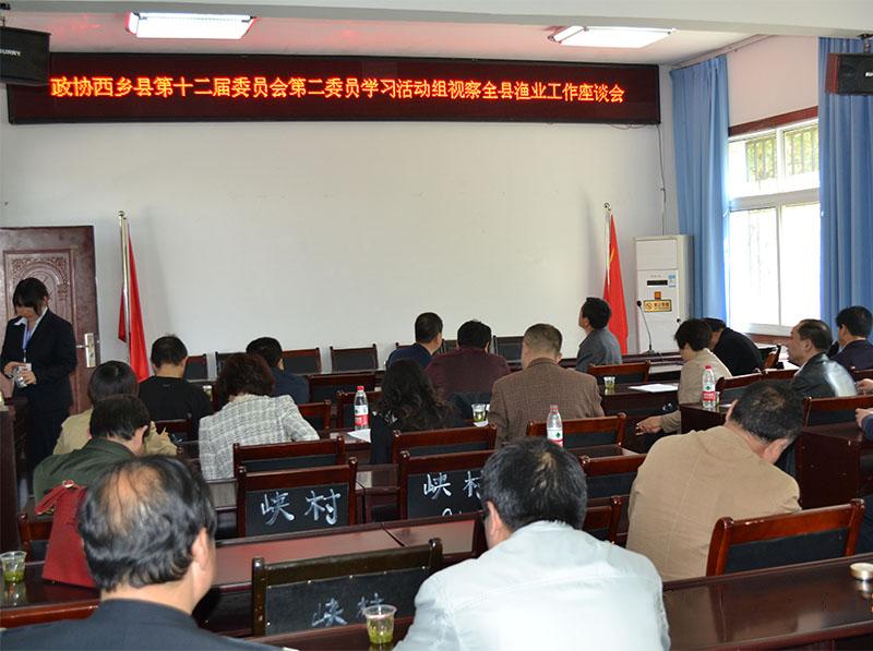 政协西乡县委员会视察陕西汉中西乡县渔业发展