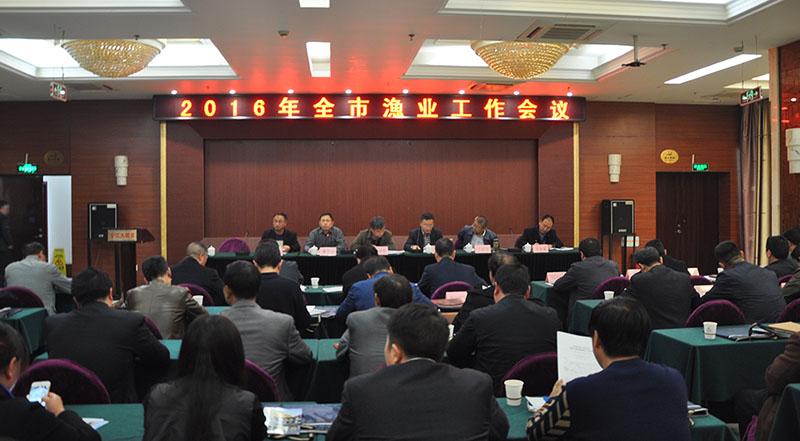 陕西汉中市召开2016年全市渔业工作会