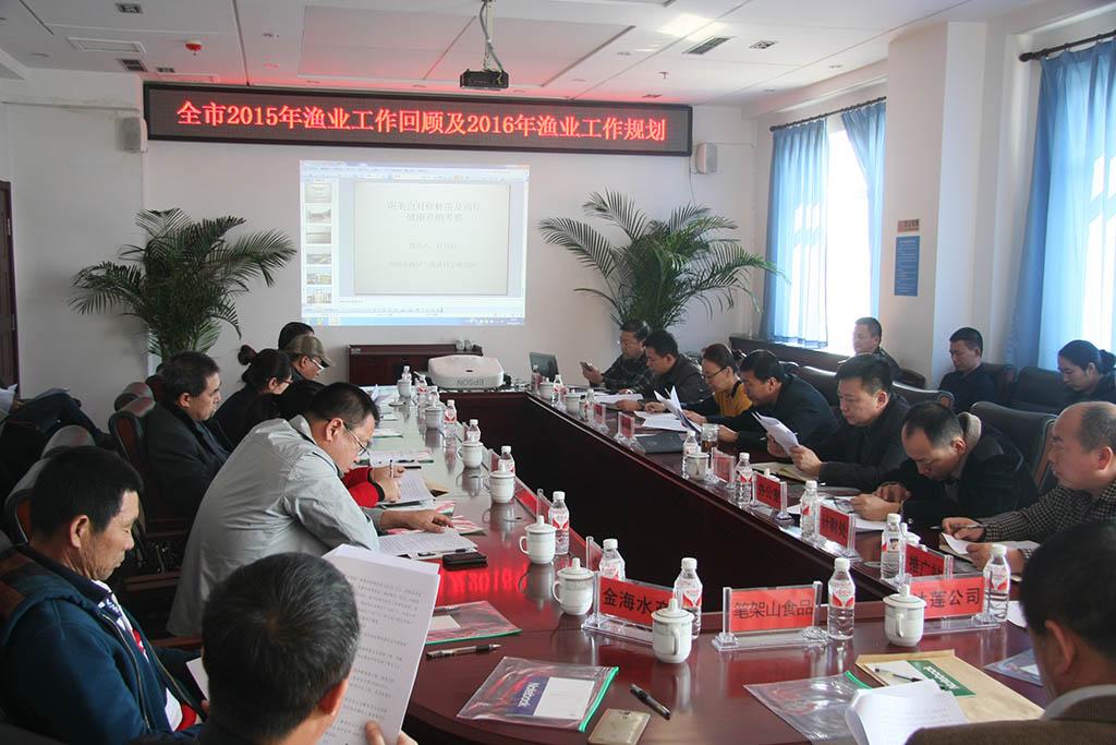 辽宁锦州市海洋与渔业局召开全市渔业工作会议