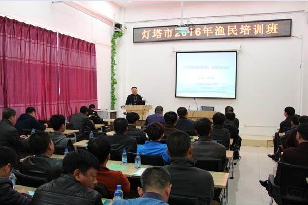 辽宁灯塔市举办2016年渔民培训班