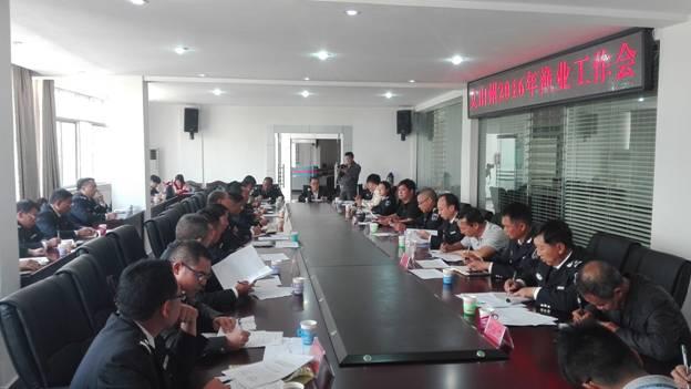2016年度云南文山州渔业工作会议顺利召开