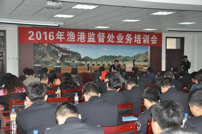 辽宁葫芦岛市渔港监督处召开2016年度渔监业务培训会
