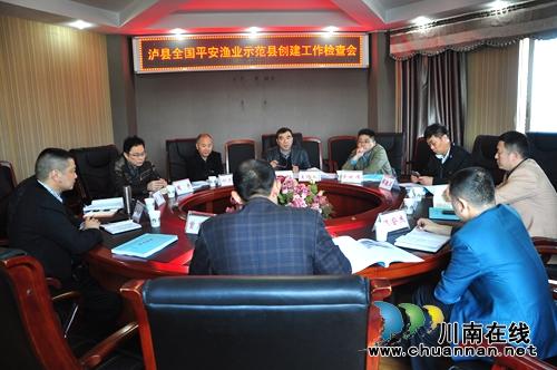 """四川泸县""""全国平安渔业示范县""""工作受省上肯定"""