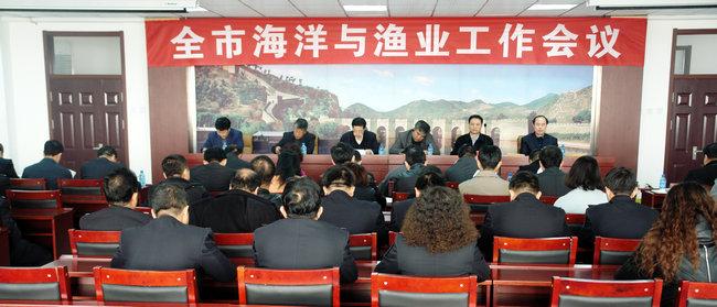 辽宁葫芦岛市召开海洋与渔业工作会议
