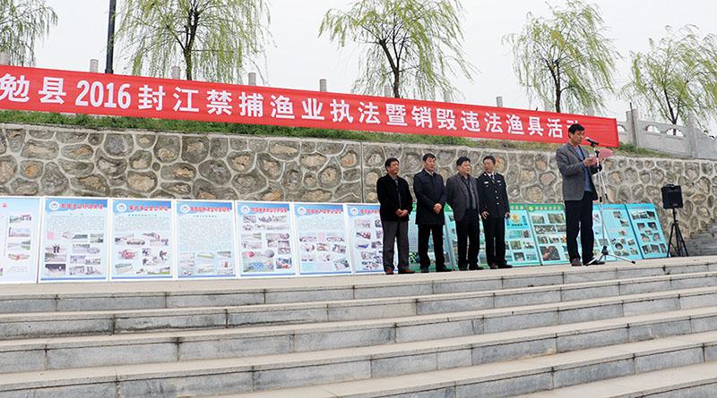 陕西汉中勉县举行2016年春季封江禁捕执法暨销毁违法渔具活动