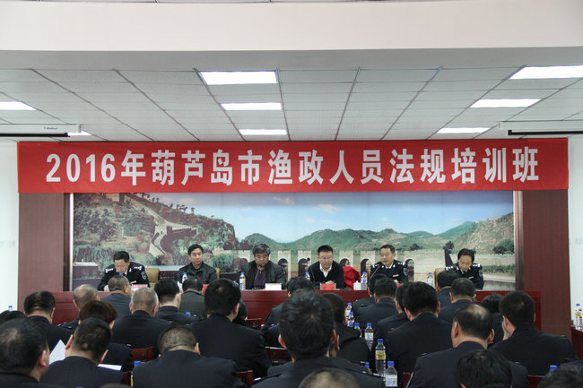 辽宁葫芦岛市105名渔政人员参加法规培训