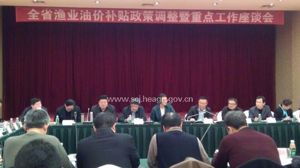 河北省渔业油价补贴政策调整暨重点工作座谈会在唐山市顺利召开