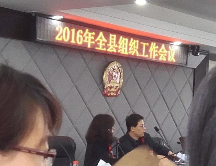 辽宁大连长海县海洋与渔业局认真做好2016年组织工作