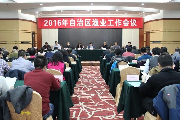 新疆维吾尔自治区2016年渔业工作会议在乌鲁木齐市召开