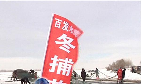 黑龙江绥化海伦市联发乡百发水库冬捕节开幕