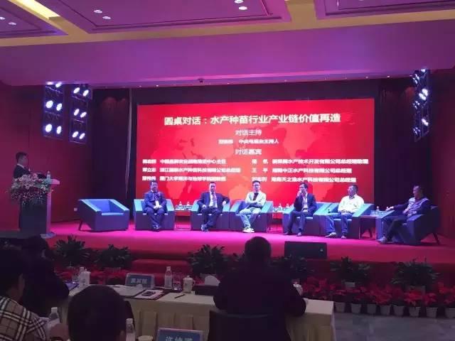 2016中国千赢电子游戏平台种苗创新论坛传达三大信息