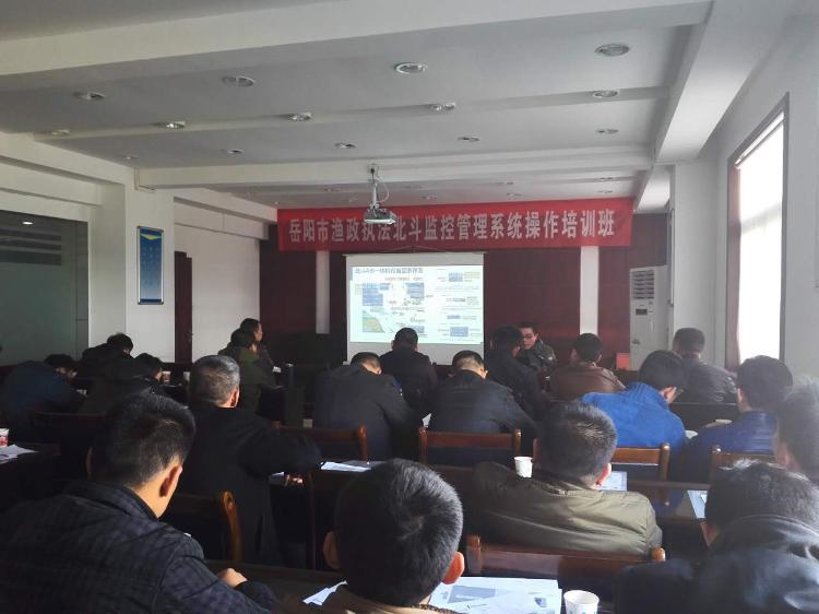 湖南岳阳:举办渔政执法北斗监控管理系统操作培训