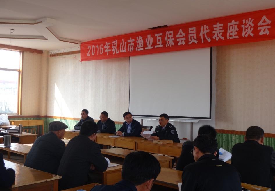 山东省渔业互保协会乳山市办事处组织会员代表座谈