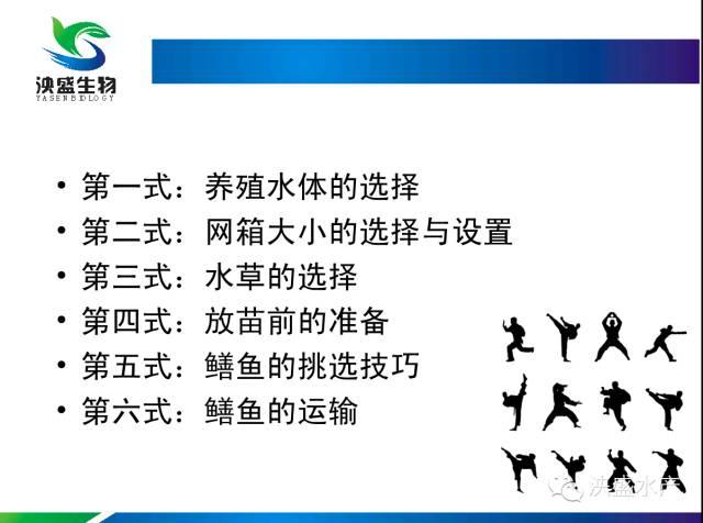 """泱盛生物技术总监赵宇江详解网箱黄鳝养殖""""十二式"""""""