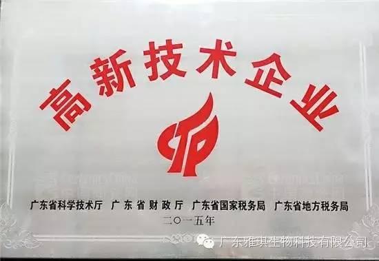 广东雅琪生物科技有限公司顺利通过高新技术企业认定