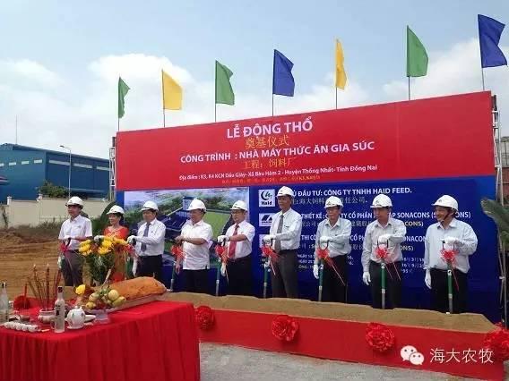 加快海外布局谋发展,海大集团越南同奈项目顺利开工