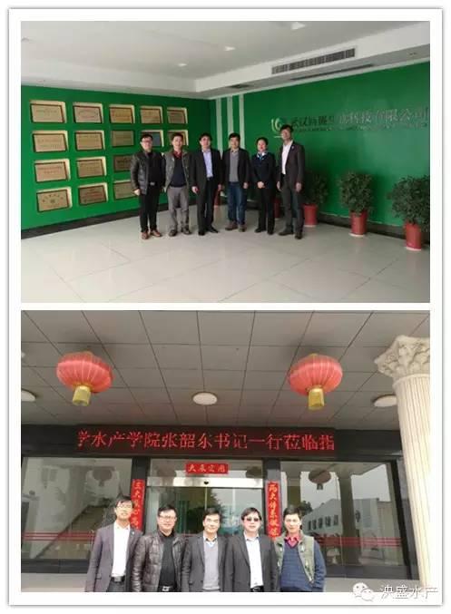 回盛股份与华中农业大学beplayapp体育下载学院达成全面合作