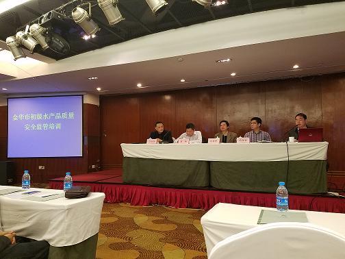 浙江东阳参加金华初级千赢电子游戏平台品质量安全监管培训