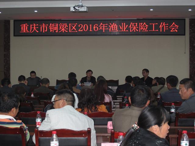 重庆铜梁区召开2016年度渔业养殖保险会
