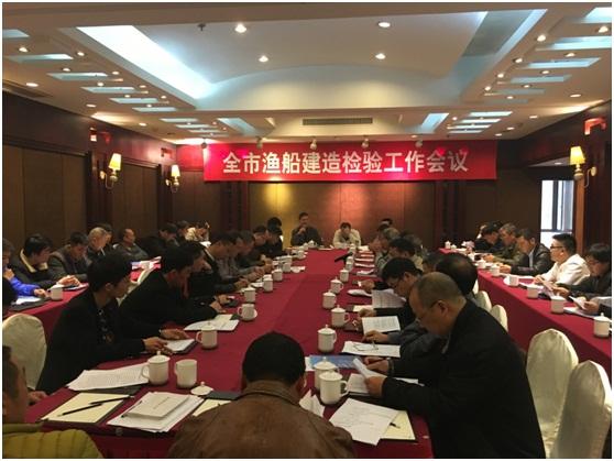 浙江台州市渔业船舶建造检验会议在椒江召开