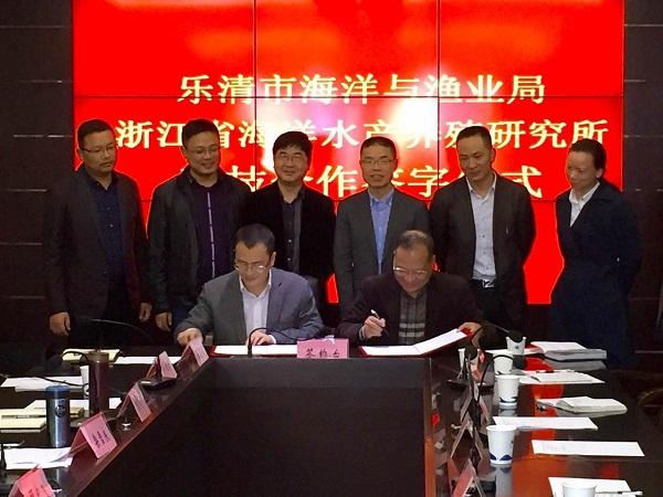 乐清市海洋与渔业局与浙江省海洋beplayapp体育下载Beplay官网版研究所签订科技合作协议