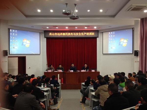 浙江舟山市海洋与渔业局举办远洋渔船涉外与安全生产培训班