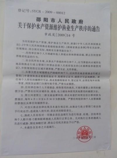 湖南邵阳:禁渔在行动