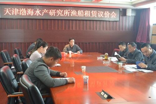 天津渤海千赢电子游戏平台研究所成功召开渔船租赁议价会
