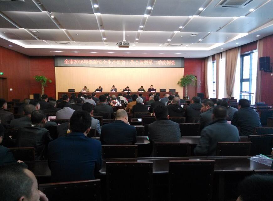 浙江瑞安召开2016年渔船安全生产监管会议暨第二季度例会