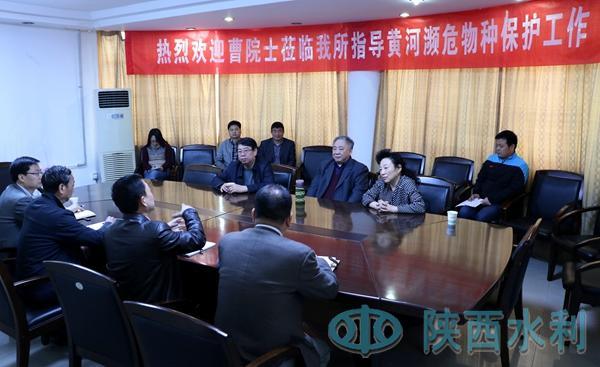 中科院院士曹文宣到陕西省千赢电子游戏平台研究所指导黄河濒危物种保护研究工作