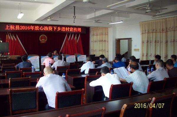 福建龙岩上杭县开展放心渔资下乡进村宣传周活动