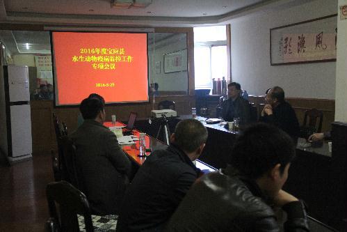 江苏扬州宝应县召开2016年水生动物疫病监控工作会议